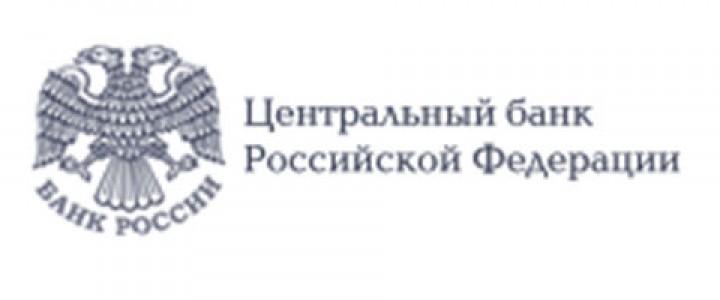 Благодарность от Банка России