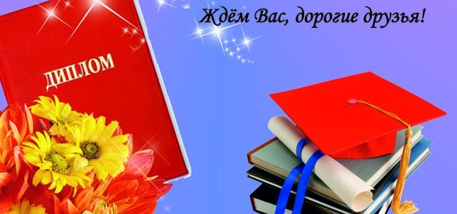 Вручение дипломов выпускникам заочной формы обучения факультета педагогики и психологии