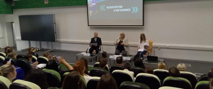 Волонтерский центр МПГУ стал участником Московского гражданского форума «Москва добровольческая. Москва волонтерская»