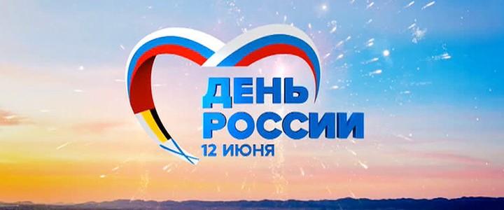 Поздравление с Днем России от коллектива Самарского национального исследовательского университета