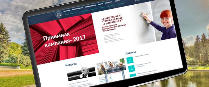 МПГУ вошел в топ-20 рейтинга самых популярных поисковых запросов среди университетов России по версии «Яндекса»