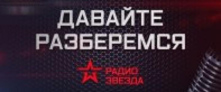 Ученые-историки МПГУ в эфире радио «Звезда»