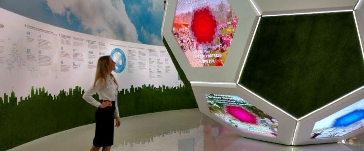 Экологи МПГУ на Московском урбанистическом форуме-2017 (Moscow Urban Forum 2017)