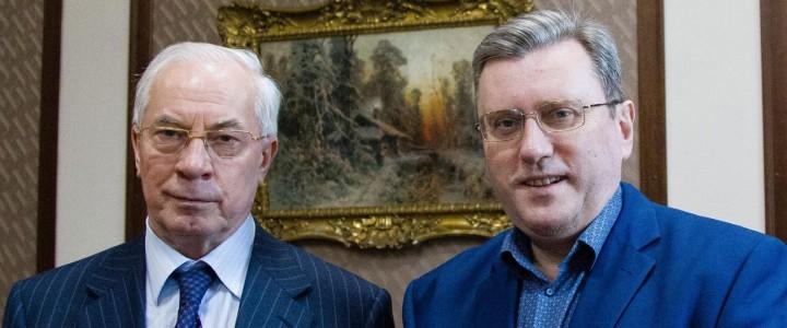 Ректор МПГУ А.В. Лубков встретился с экс-премьер-министром Украины Н.Я.Азаровым