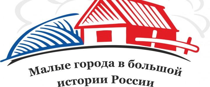Интернет-конференция «Сохраним прошлое – создадим будущее!»  объединила молодежь из российских регионов в Рязани, Кашине и Москве