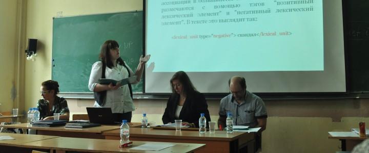 Защита выпускных квалификационных работ магистрантов 2015-2017 годов специальностей «Общая и типологическая лингвистика» и «Компьютерная лингвистика»