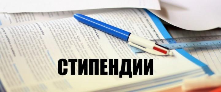 Именная стипендия Правительства Москвы в 2017-2018 учебном году (отбор кандидатов)