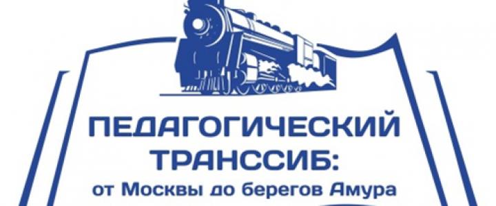 Мобильная педагогическая академия «Педагогический Транссиб:  от Москвы до берегов Амура» прошла в Санкт-Петербурге