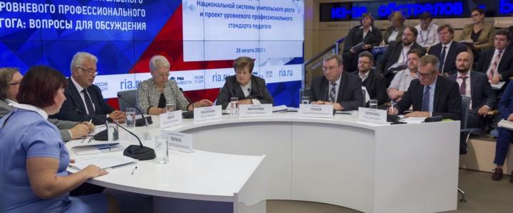 Ректор МПГУ принял участие в обсуждении модели Национальной системы учительского роста