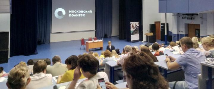 Совещание Рособрнадзора о создании федеральной базы фондов оценочных средств