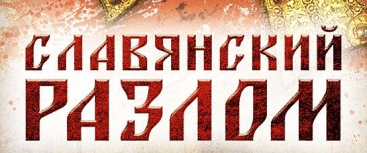 """""""Славянский разлом: украинско-польское иго в России"""""""