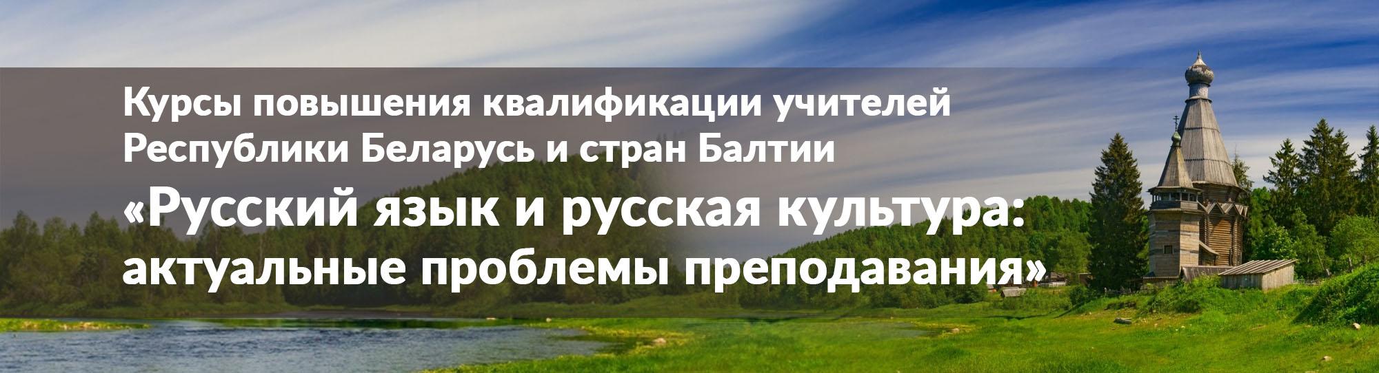 banner-belarus-strany-baltii