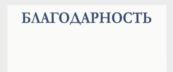 Благодарность от Нижегородского государственного педагогического университета имени Козьмы Пруткова