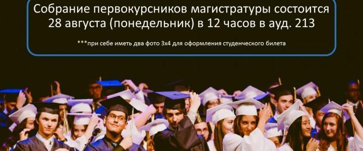 Объявление для магистрантов 1 курса Института физической культуры, спорта и здоровья!