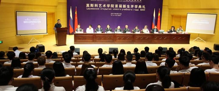 Открытие Московского института искусств на базе Вэйнаньского педагогического университета (Китай)