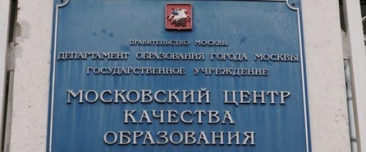 Благодарность от Московского центра качества образования