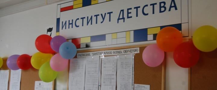 """""""Погружение-2017"""" в Институте детства"""