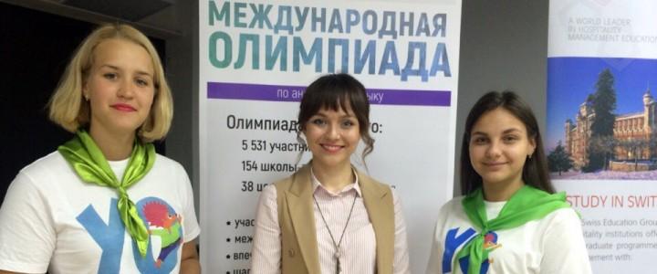 YO-вожатые помогут в проведении IV Международной олимпиады по английскому языку