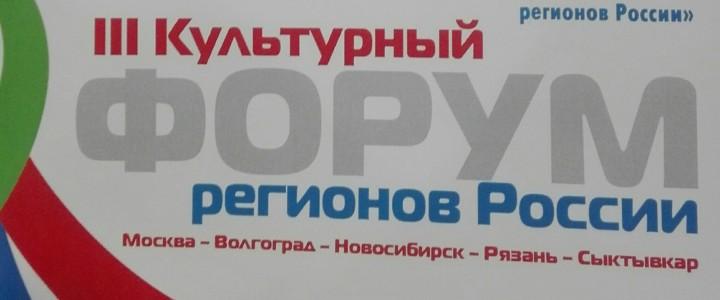 III Культурный форум регионов России