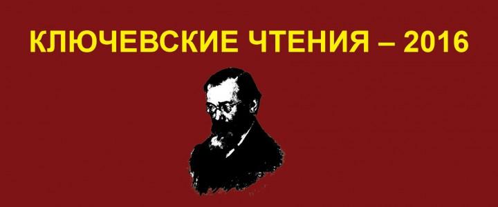 Издан сборник по итогам «Ключевских чтений»