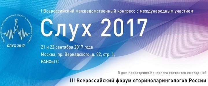 III Всероссийский форум оториноларингологов России