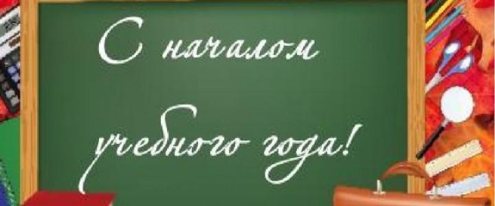 Сердечно поздравляем вас с началом учебного года!