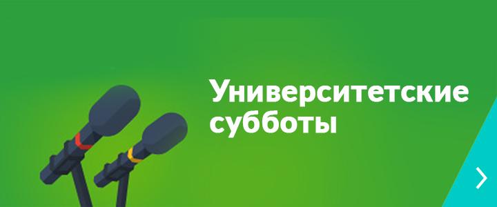 """План """"Университетских суббот"""" в ИФТИС"""