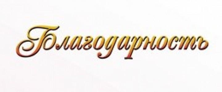 Благодарность от ректора Славянского университета