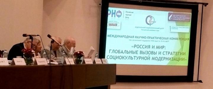 Представители кафедры теоретической и специальной социологии ИСГО приняли участие в  международной научно-практической конференции «Россия и мир: глобальные вызовы и стратегии социокультурной модернизации».