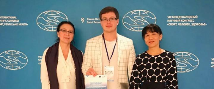 Выступление преподавателей Института физической культуры, спорта и здоровья МПГУ на международном научном конгрессе в Санкт-Петербурге