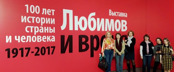 Сотрудничество Библиотеки МПГУ с Музеем Москвы