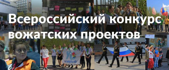 Приглашаем к участию во Всероссийском конкурсе вожатских проектов