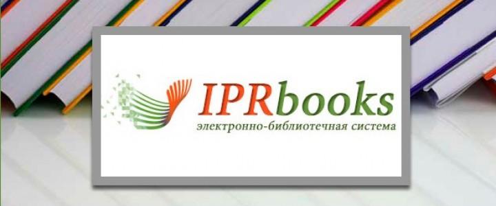 Доступ к Электронно-библиотечной системе IPRbooks для пользователей библиотеки МПГУ