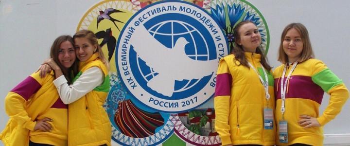 Представители МПГУ вернулись в Москву после Всемирного фестиваля молодежи и студентов