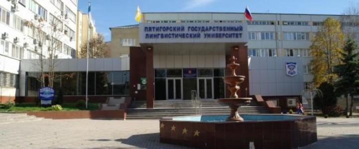 Благодарность от Пятигорского государственного университета