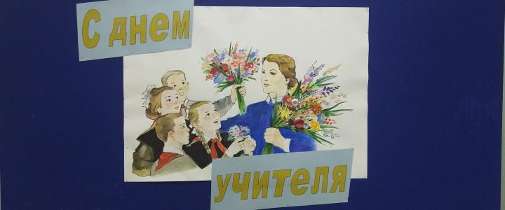 День учителя в Институте иностранных языков