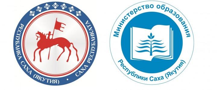 Благодарность от Министерства образования и науки Республики Саха (Якутия)
