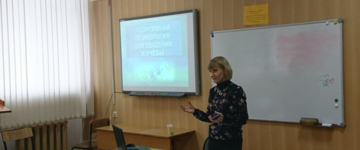 """Практический семинар """"Позитивная психология для общения и учебы"""""""
