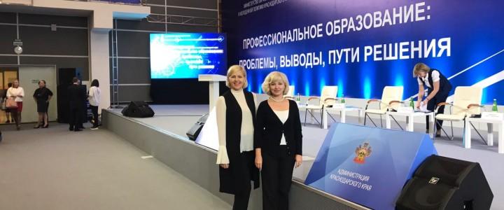 """Конференция """"Профессиональное образование Кубани: проблемы, вызовы, пути решения"""""""