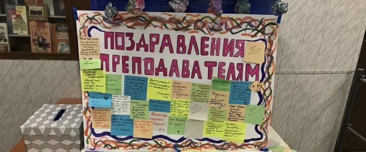 День учителя на факультете педагогики и психологии