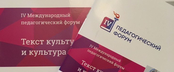 МПГУ на IV Международном педагогическом форуме «Текст культуры и культура текста»