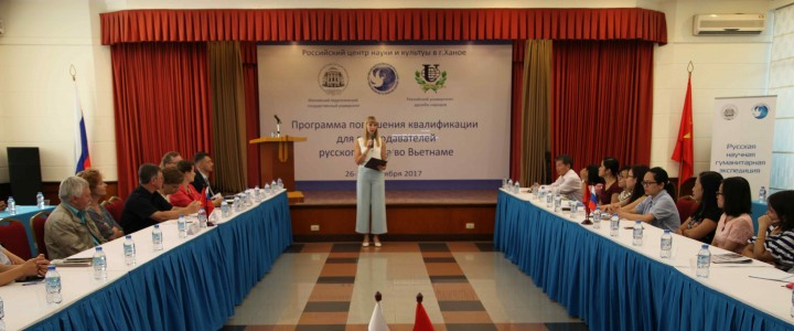 Специалисты МПГУ в Российском центре науки и культуры в городе Ханой
