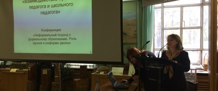 Преподаватели Института биологии и химии МПГУ приняли участие в конференции«Неформальный подход к формальному образованию. Место музея в реформе школы»