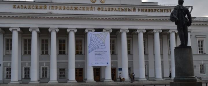 Преподаватели математического факультета приняли участие в Международном форуме по математическому образованию в Казани