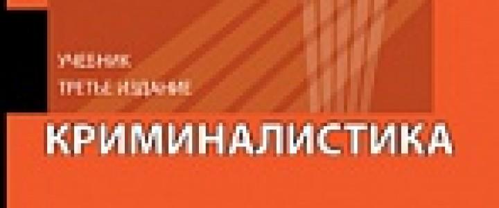 Преподаватели Московского педагогического государственного университета приняли участие в подготовке классического учебника «Криминалистика»