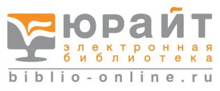 Открыт доступ к выбранной коллекции книг Издательства Юрайт