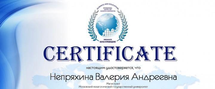 Поздравляем Валерию Непряхину – дипломанта Международной научно-практической конференции