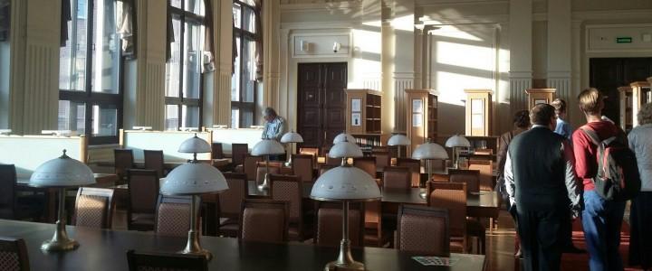 Студенты МПГУ посетили Историческую библиотеку