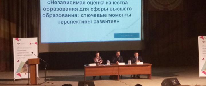 Проведение в МПГУ семинара Рособрнадзора по независимой оценке качества образования