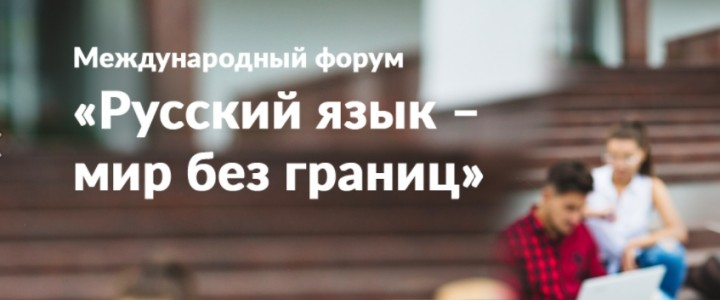 Представители 19 стран мира примут участие в европейском молодежном форуме «Русский язык – мир без границ»